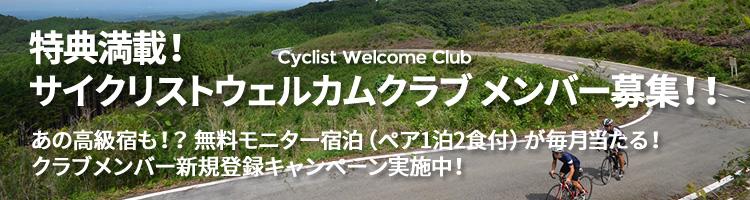 サイクリストウェブカムクラブ メンバー募集