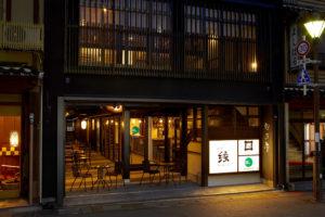 Kinosaki Onsen Inn Koyado-Enn