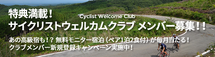 サイクリストウェルカムクラブ(Cyclist Welcome Club)メンバー募集!