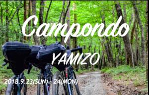 Campondo Yamizo 2018(キャンポンド八溝)(2018/9/23-24)