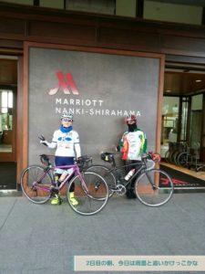 CWC宿泊モニターの自転車旅レポート公開!<和歌山 南紀白浜マリオットホテル>